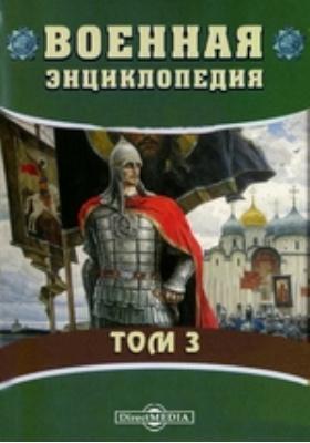 Военная энциклопедия. Т. 3