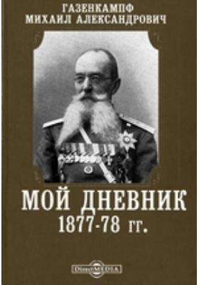 Мой дневник 1877-78 гг.: документально-художественная литература