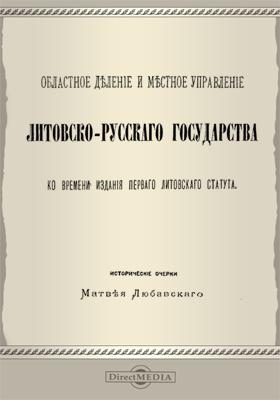 Областное деление и местное управление Литовско-Русского государства ко времени издания первого литовского статута: исторические очерки