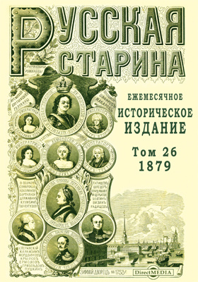 Русская старина: журнал. 1879. Т. 26. Сентябрь-декабрь