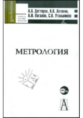 Метрология: учебное пособие