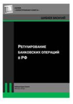 Регулирование банковских операций в РФ: практическое пособие