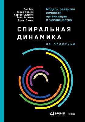 Спиральная динамика на практике : модель развития личности, организации и человечества: научно-популярное издание