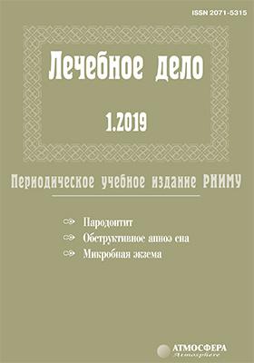 Лечебное дело : периодическое учебное издание РНИМУ: журнал. 2019. № 1