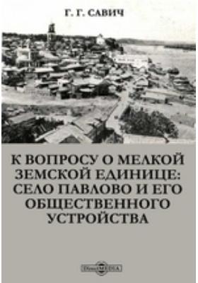 К вопросу о мелкой земской единице: село Павлово и его общественного устройства