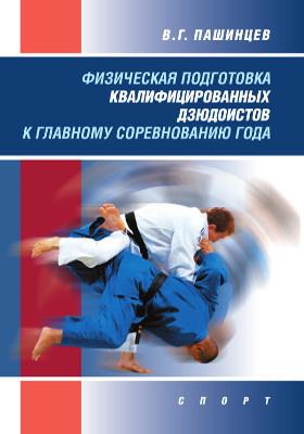 Физическая подготовка квалифицированных дзюдоистов к главному соревнованию года: монография