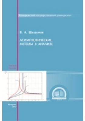 Асимптотические методы в анализе: учебное пособие
