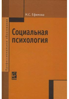 Социальная психология : Учебное пособие