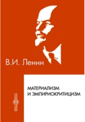 Материализм и эмпириокритицизм: монография