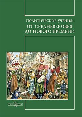 Политические учения : от Средневековья – до Нового времени: сборник научных трудов