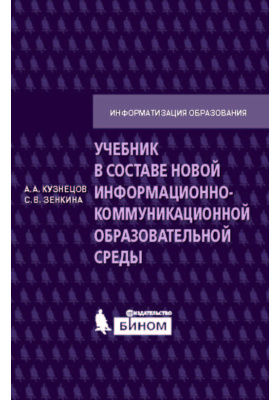 Учебник в составе новой информационно-коммуникационной образовательной...