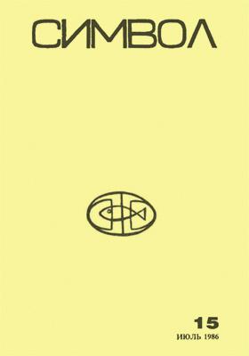 Символ: журнал. 1986. № 15