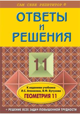 Подробный разбор заданий из учебника по геометрии: 11 класс
