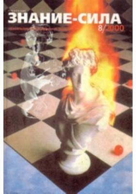 Знание-сила: журнал. 2000. № 8