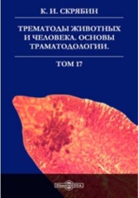 Трематоды животных и человека. Основы трематодологии. Т. 17