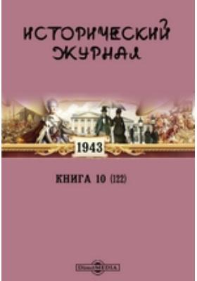 Исторический журнал: газета. 1943. Книга 10 (122). 1943