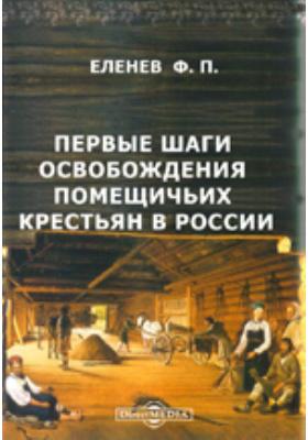 Первые шаги освобождения помещичьих крестьян в России