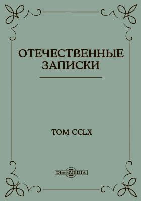Отечественные записки. 1882: журнал литературный, политический и ученый. Т. 260