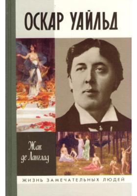 Оскар Уайльд, или Правда масок = Oscar Wilde, ou La V?rit? des masques