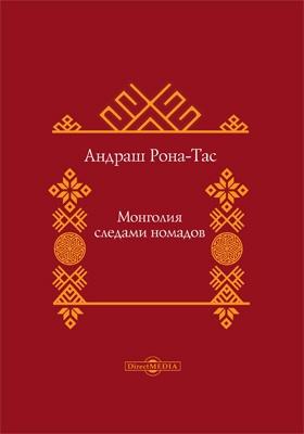 Монголия следами номадов