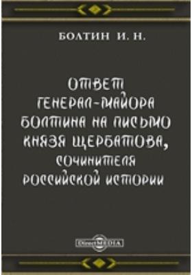Ответ генерал-майора Болтина на письмо князя Щербатова, сочинителя Российской истории