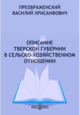 Описание Тверской губернии в сельско-хозяйственном отношении