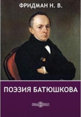 Поэзия Батюшкова