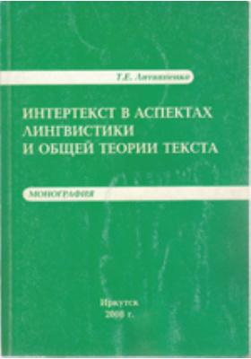 Интертекст в аспектах лингвистики и общей теории текста