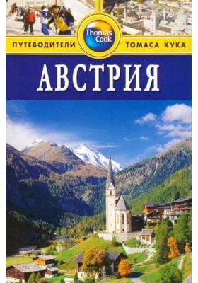 Австрия = Austria : Путеводитель