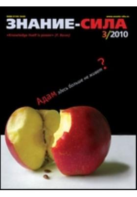 Знание-сила: журнал. 2010. № 3