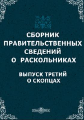 Сборник правительственных сведений о раскольниках. Вып. 3