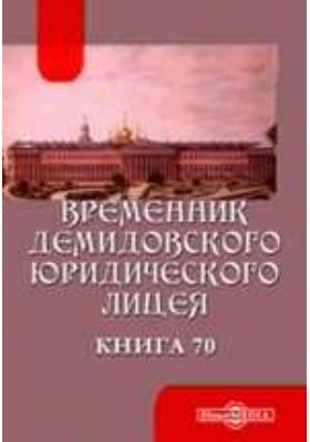 Временник Демидовского юридического лицея: журнал. 1896. Книга 70