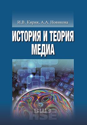 История и теория медиа: учебник для вузов