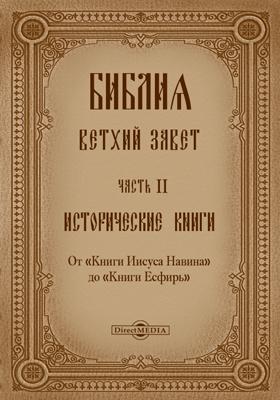 Библия. Ветхий Завет, Ч. 2. Исторические книги. От «Книги Иисуса Навина» до «Книги Есфирь»