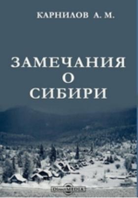 Замечания о Сибири