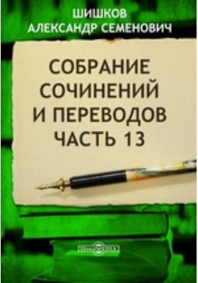 Собрание сочинений и переводов, Ч. 13