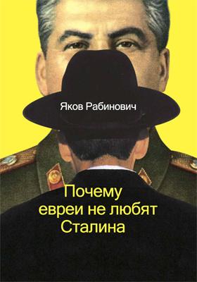 Почему евреи не любят Сталина: научно-популярное издание