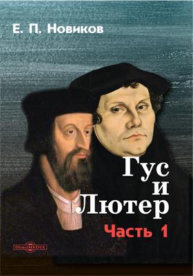 Гус и Лютер: монография : в 2 частях, Ч. 1