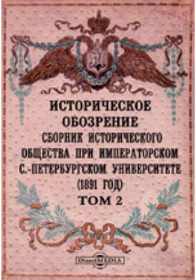 Историческое обозрение. Сборник Исторического общества при Императорском С.-Петербургском университете (1891). Т. 2