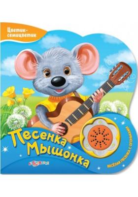 Песенка Мышонка : Весёлая песенка с огоньками