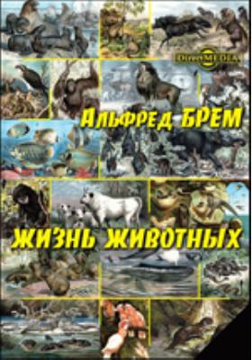Жизнь животных: публицистика. Т. 1. Звери