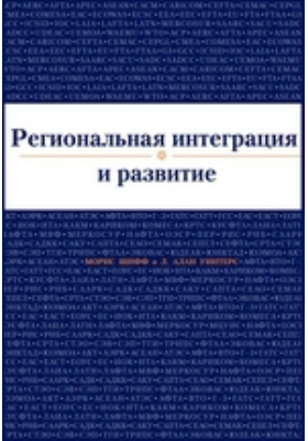 Региональная интеграция и развитие