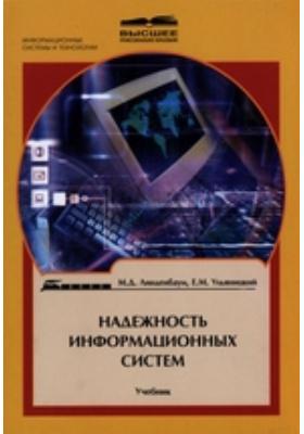 Надежность информационных систем: учебник