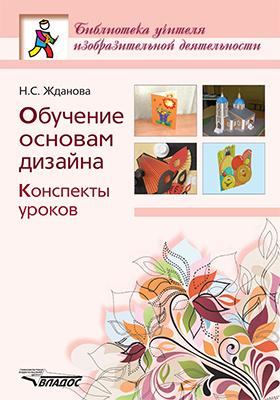 Обучение основам дизайна : конспекты уроков: учебное пособие