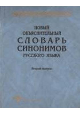 Новый объяснительный словарь синонимов русского языка: словарь. вып. 2