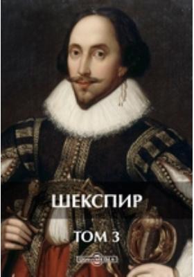 Шекспир: художественная литература. Т. 3