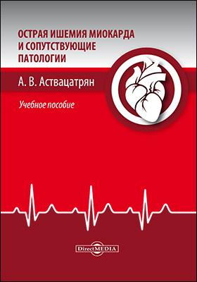 Острая ишемия миокарда и сопутствующие патологии: учебное пособие