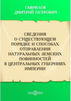 Сведения о существующем порядке и способах отправления натуральных земских повинностей в центральных губерниях империи