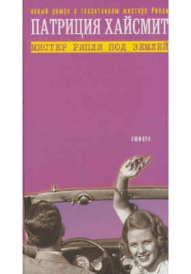 Мистер Рипли под землей = Ripley Under Ground : Роман