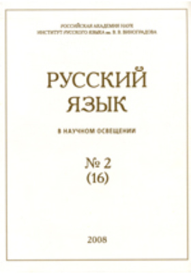 Русский язык в научном освещении: журнал. 2006. № 2 (16)